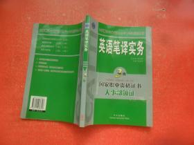 英语笔译实务(3级)