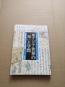 东アジア世界の「知」と学问 : 伝统の継承と未来への展望(日文原版)
