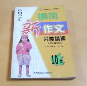 中国小学生模范新作文分类精评(低年级)