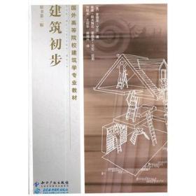 现货正版 建筑初步(原书第二版)刘晓光;王丽华;林冠兴