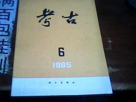 考古 1985.6