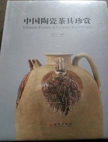 中国陶瓷茶具珍赏