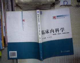 临床内科学:新进展、新技术、新理论(续集)
