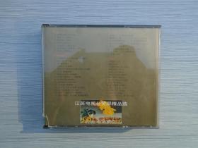 江苏电视台荧屏精品选 老CD4碟, 有歌词 发货前都会测试,保证可以正常播放后发货。塑料壳略有破损。只发快递。详见书影