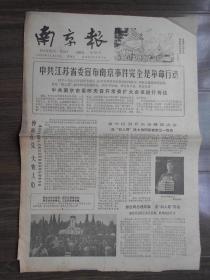 1978年11月17日【南京报,增刊】南京事件完全是革命行动。。8开2版