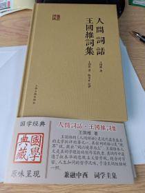 国学典藏:人间词话 王国维词集   国学经典  原味呈现  正版