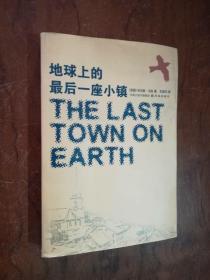 】3正版;地球上的最后一座小镇