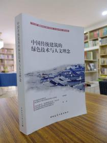 中国传统建筑的绿色技术与人文理念