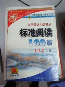 (现货)大学英语6级考试标准阅读160篇(挑战高分)9787507713060