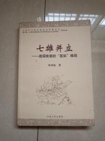 七雄并立:战国前期的国际格局