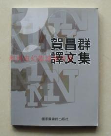 正版现货 贺昌群译文集 2009年北京图书馆出版社