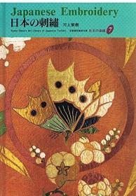 日本の染织 7  日本的刺绣 河上繁树   32开  95页  硬皮装  绝版包邮