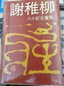 谢稚柳八十纪念画集  89年初版,包快递