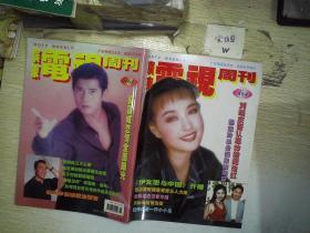 广东电视周刊  464