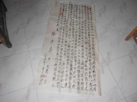 振方写《兰亭序》(140*69厘米)