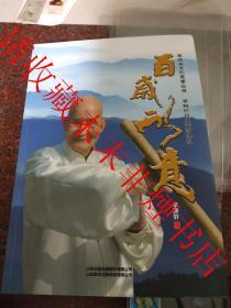 正版原版 百岁形意 李静轩 形意拳集大成者 形意拳全集汇编 9品  签赠本 钤印5颗