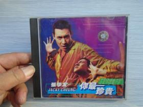 张学友 忘记你我做不到 你最珍贵 老CD1碟, 有歌词 发货前都会测试,保证可以正常播放后发货。只发快递。详见书影