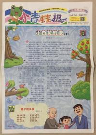 小青蛙报 2019年 4月B 第15期 总第1422期 邮发代号:3-34