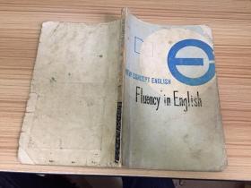 新英语教程1-4册练习第1-4册 fluency in english 【国内影印版】