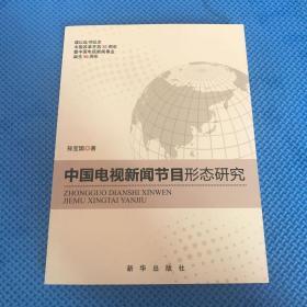 中国电视新闻节目形态研究