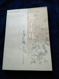 浙江文化名人传记丛书:儒学正脉---王守仁传(品好)