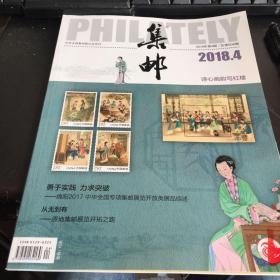 2018年集邮杂志第4期