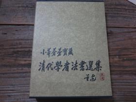 《小莽苍苍斋藏清代学者法书选集》  连外盒套