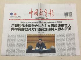 中国教育报 2019年 3月19日 星期二 第10669期 今日12版 邮发代号:81-10