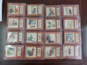 【包老保真连环画】套书  上海版 红楼梦1--16全 和售   一版一印 见图