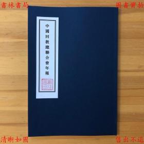 中国回教总联合会年报-中国回教总联合会华北联合总部-民国刊本(复印本)