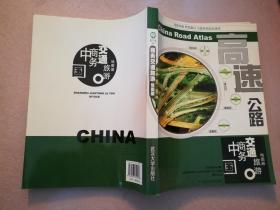 中国商务交通旅游地图册【实物拍图 有章】