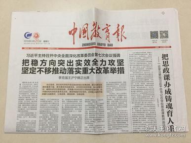 中国教育报 2019年 3月20日 星期三 第10670期 今日12版 邮发代号:81-10