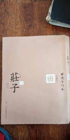 世德堂刊本 庄子(下册)