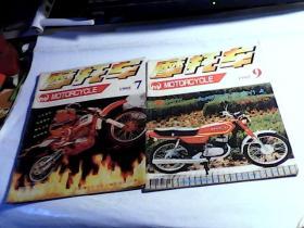 摩托车1995年第7.9期【共2本合售】