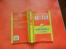 英语口译实务  2级 ·英语笔译综合能力 3级 【 2本合售】