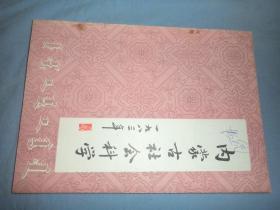 内蒙古社会科学(1983-4)