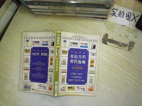 中国家庭非处方药用药指南   ,