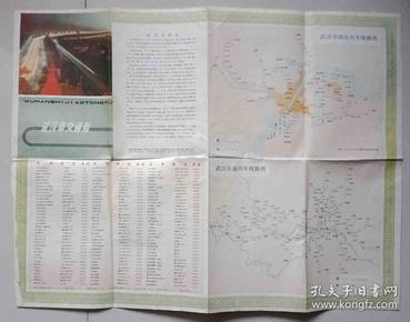 79年武汉地图