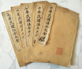 中华民国法令大全