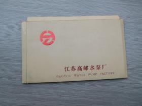 江苏高邮水泵厂(说明书 四份套装 ,详见书影)