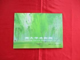 黄大华水彩画(第二集)  黄大华,郭青生先生指正签赠本  签名保真正版品佳近全新