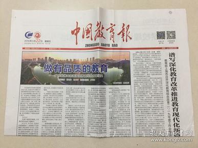 中国教育报 2019年 3月22日 星期五 第10672期 今日8版 邮发代号:81-10