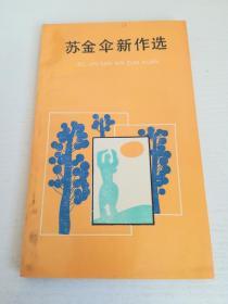 苏金伞亲笔签名赠送本《苏金伞新作选》,高洪波 (中国作家协会副主席)旧藏,一版一印,印数仅2000册,品相如图