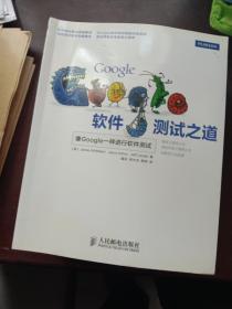 Google软件测试之道:像google一样进行软件测试