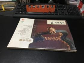紫禁城(2018年第12期)总第287 全新未拆
