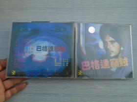 巴格达窃贼 老CD2碟, 有歌词 发货前都会测试,保证可以正常播放后发货。只发快递。详见书影