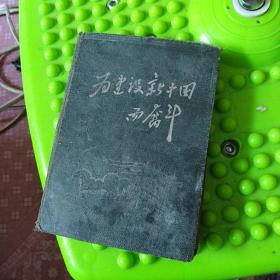 为建设新中国而奋斗 日记本 1958
