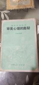 现货正版旧书*审美心理的奥秘/庄志民著/上海人民出版社