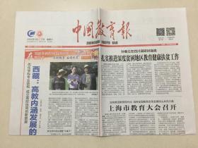 中国教育报 2019年 3月23日 星期六 第10673期 今日4版 邮发代号:81-10
