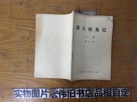 长篇历史武侠小说倚天屠龙记(第六本)